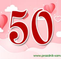 Стих на день рождения женщине за 50