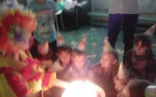 Сценарий праздника с днем рождения