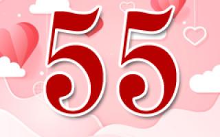 Интересное поздравление на юбилей 55 лет женщине