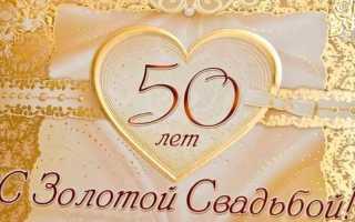 Тост на золотую свадьбу короткие