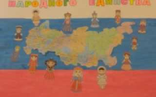 4 ноября день народного единства сценарий праздника