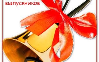 Сценарий день выпускника