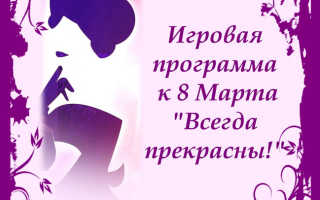 Нарезка на 8 марта для танца