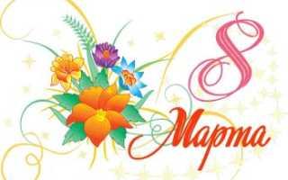 Праздник мам в начальной школе 8 марта
