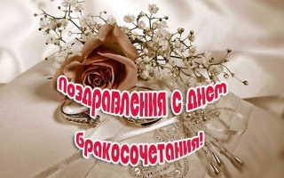 С днем свадьбы взрослым людям