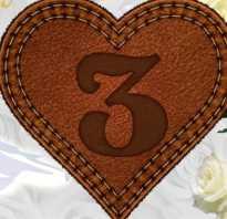С 3 летием со дня свадьбы
