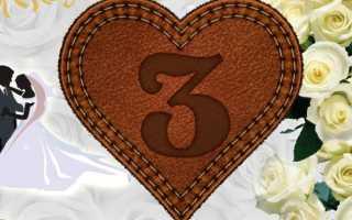 С годовщиной свадьбы три года