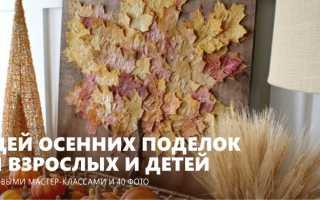 Поделка осень мастер класс фото