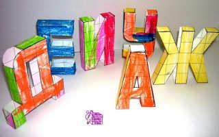 Буквы из подручных материалов своими руками