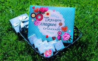 Что подарить девушке в благодарность
