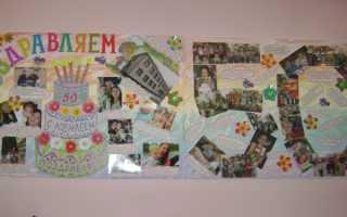 Плакат на юбилей детского сада