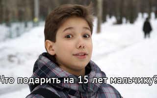 Что подарить мальчику 15 лет