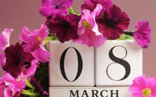 Маме в день восьмого марта