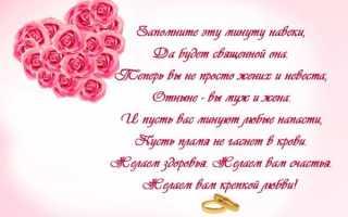 Слова напутствия дочери от мамы на свадьбе
