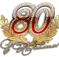 Стихи посвященные 80 летию