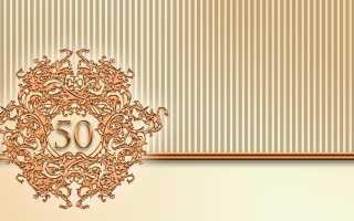 Как интересно поздравить женщину с 50 летием