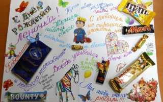 Как украсить плакат на юбилей