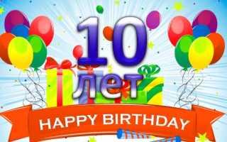 Фото на день рождения 10 лет