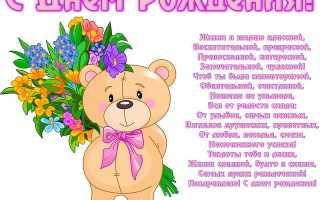 Короткое поздравление с днем рождения для девочки
