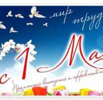 Поздравления с 1 маем короткие