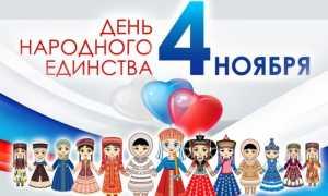 Поздравить с днем народного единства короткие