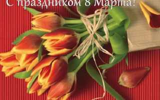 Пожелания в день 8 марта