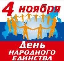 Сценарий митинга на день народного единства