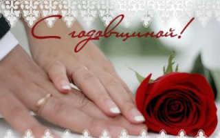 Смс с годовщиной свадьбы жене