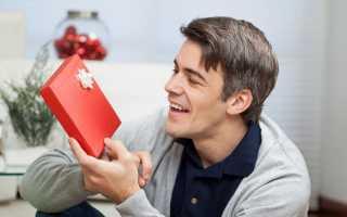 Подарок мужчине на день рождения от друга