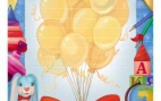 Сценарий праздника выпускной в детском саду
