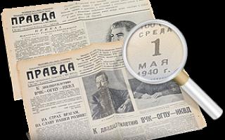 Газета на юбилей