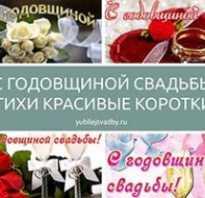 Короткие стишки на годовщину свадьбы