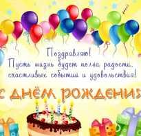 Короткие поздравления с дне рождения