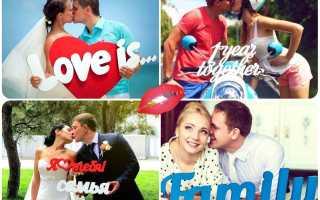 Свадебные фото с буквами