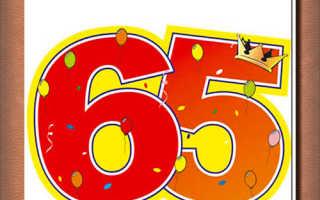 Сценарии 65 летнего юбилея у женщины