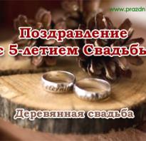 С юбилеем свадьбы 5 лет