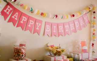 Стильное оформление дня рождения