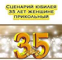 Сценарий юбилея женщины 35 лет