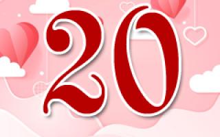 Юбилей 20 лет девушке