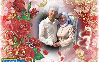 С днем свадьбы совет да любовь