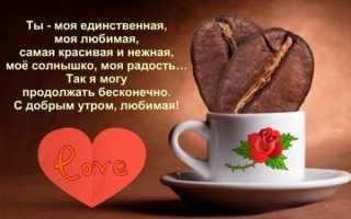 Доброе утро богиня стихи девушки