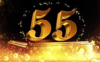 Татарские песни на юбилей 55 лет женщине