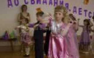 Сценарий выпускного бала в детском саду