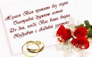 Интересные поздравления с днем свадьбы