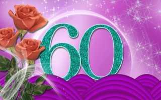 Татарские песни на юбилей 60 лет женщине