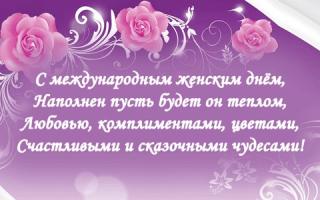 Поздравления с днем 8 марта короткие