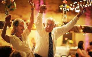 Сценарий на свадьбу 45 лет совместной жизни