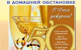 Сценарий юбилея 50 лет мужчины