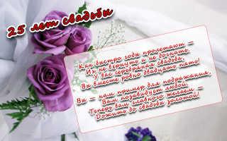 Дорогой серебряная свадьба