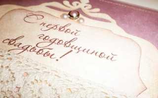 С годовщиной свадьбы 1 год